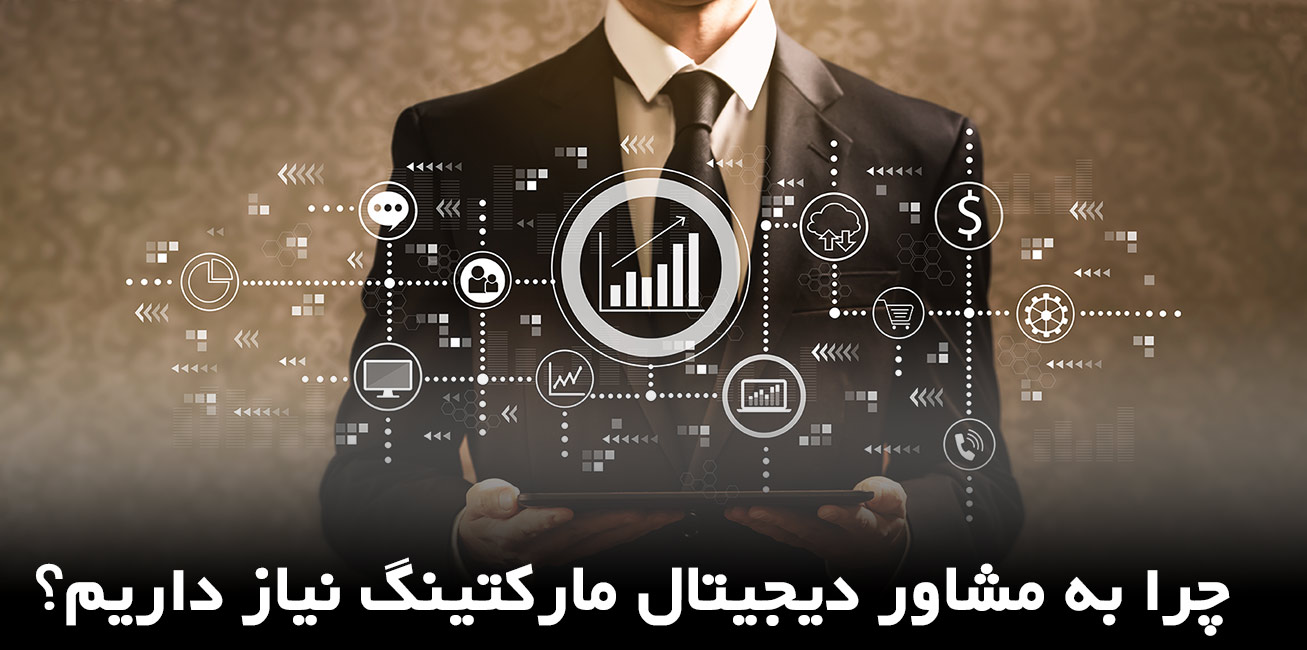 چرا به مشاور دیجیتال مارکتینگ نیاز داریم ؟