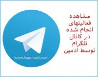 آموزش مشاهده فعالیت های کانال تلگرامفواد مشایخی مشاور دیجیتال مارکتینگ و سئو |