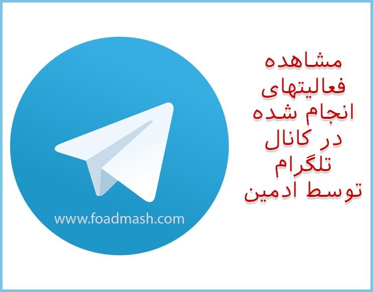 آموزش مشاهده فعالیت های کانال تلگرام  digital marketing consultant