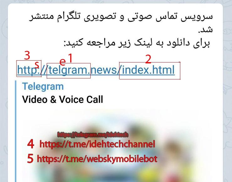 لینکهای مخرب در تلگرام به چه شکل است| digital marketing consultant