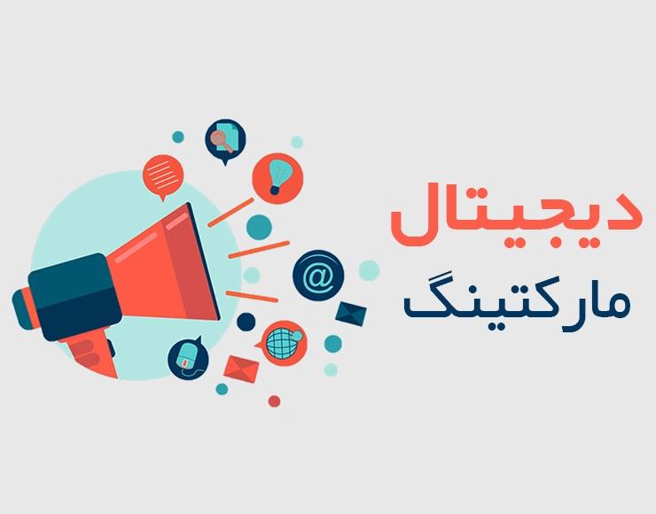 مفهوم دیجیتال مارکتینگ به زبان ساده| digital marketing consultant